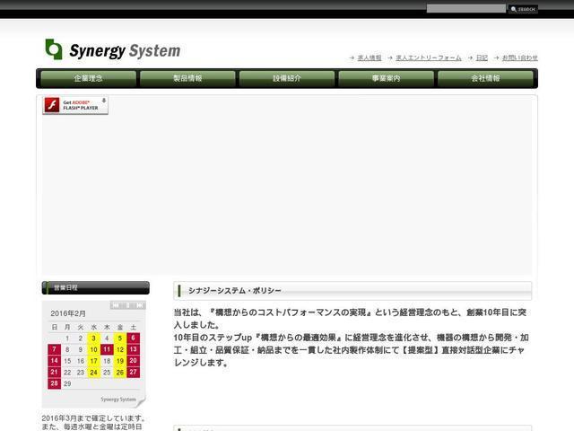シナジーシステム株式会社
