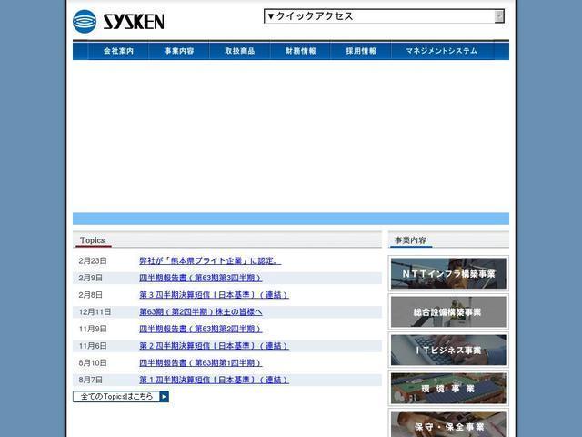 株式会社SYSKEN
