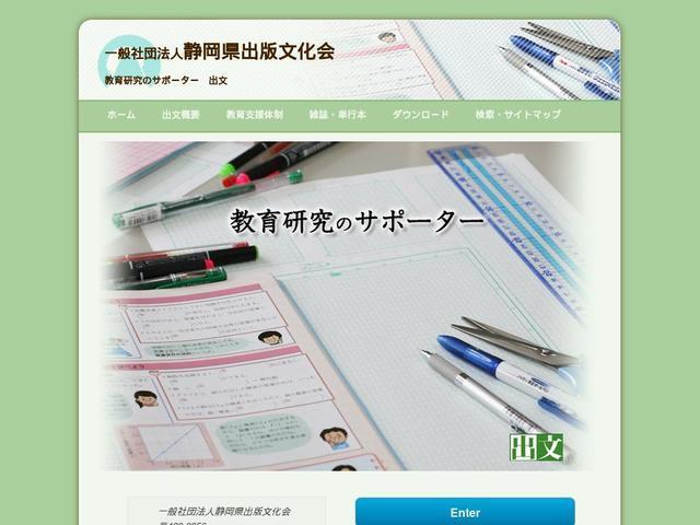 一般社団法人静岡県出版文化会