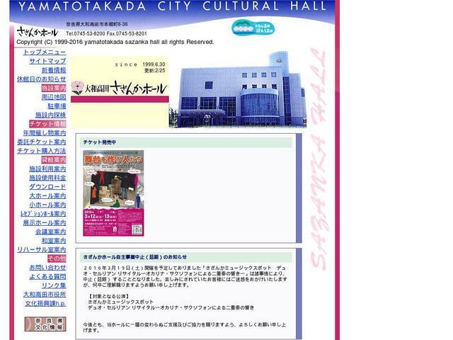 大和高田市文化会館さざんかホール