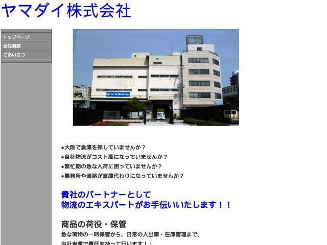 ヤマダイ株式会社