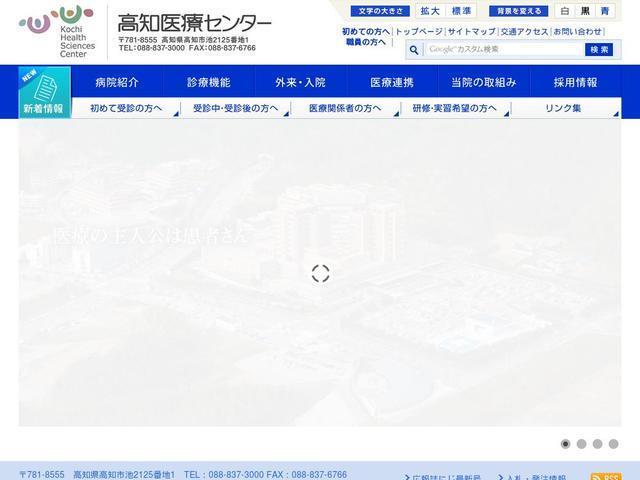 高知県・高知市病院企業団立高知医療センター