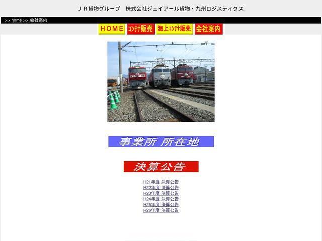 株式会社ジェイアール貨物・九州ロジスティクス