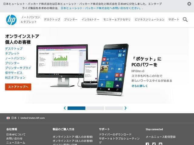 株式会社日本HP