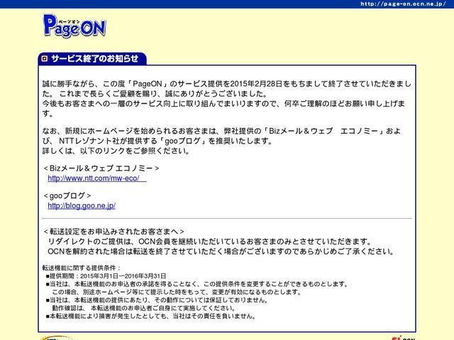 神戸相互タクシー株式会社