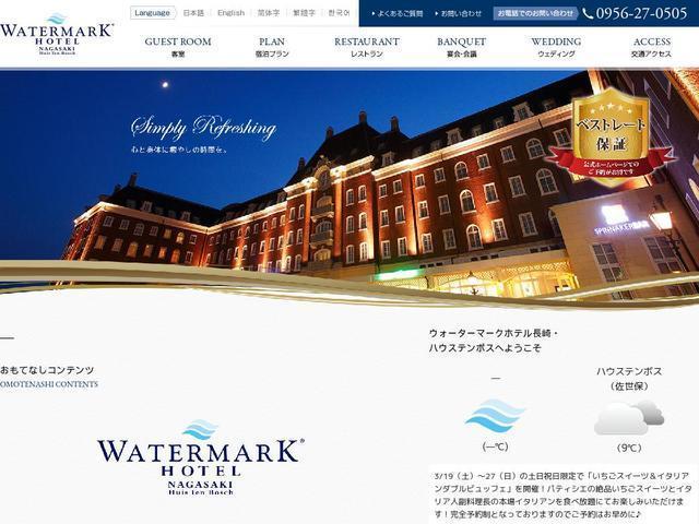 株式会社ウォーターマークホテル長崎