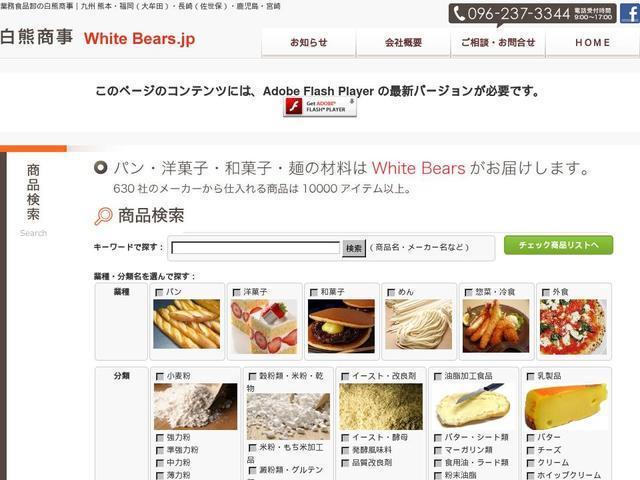 白熊商事株式会社