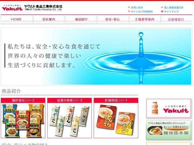 ヤクルト食品工業株式会社