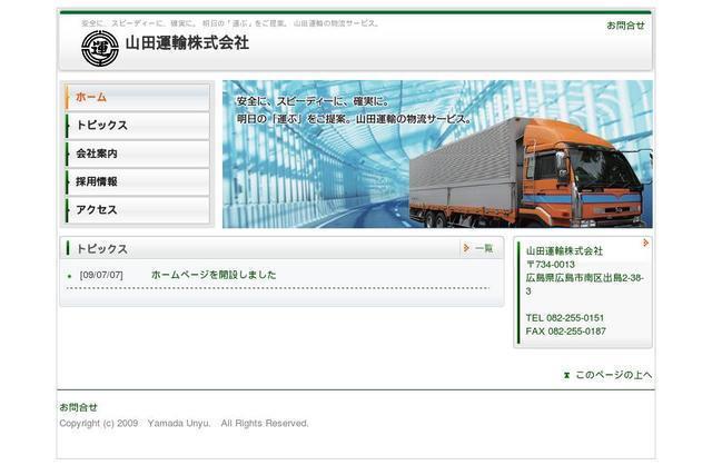 山田運輸株式会社