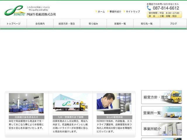 四國牛乳輸送株式会社