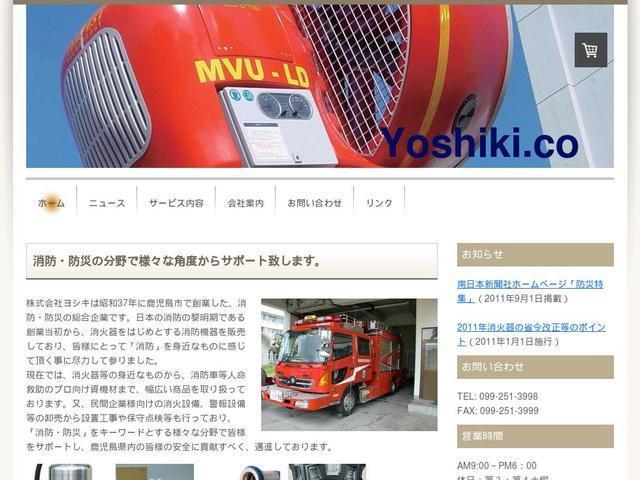 株式会社ヨシキ
