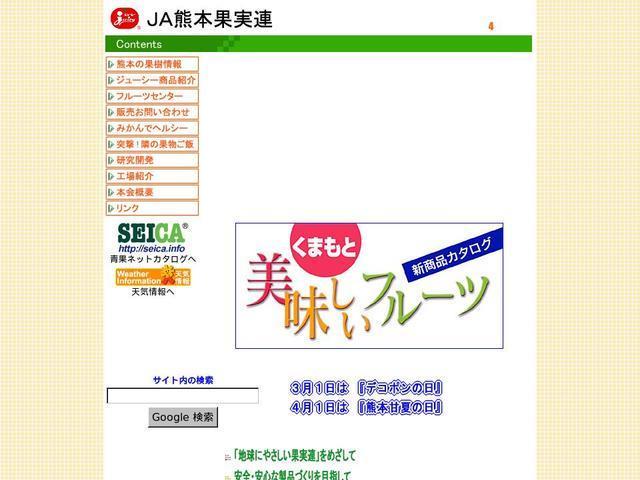 熊本県果実農業協同組合連合会