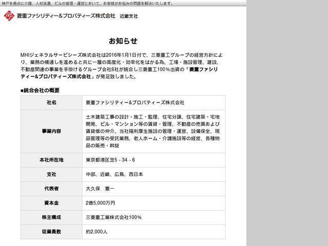 MHIジェネラルサービシーズ株式会社