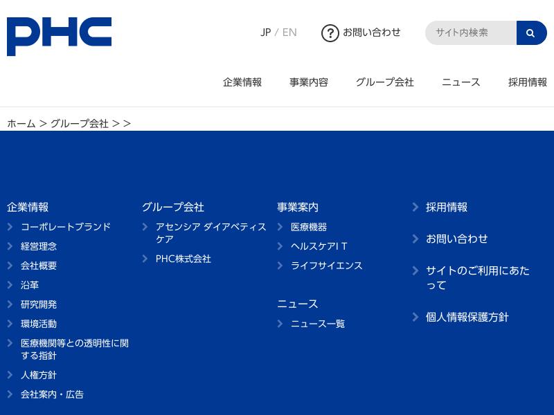 PHC株式会社