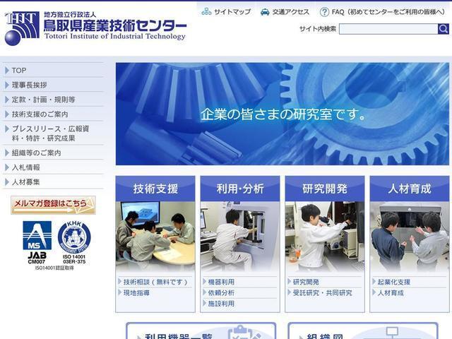 地方独立行政法人鳥取県産業技術センター